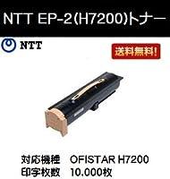 リサイクルトナー NTT EP-2(H7200)トナーカートリッジ