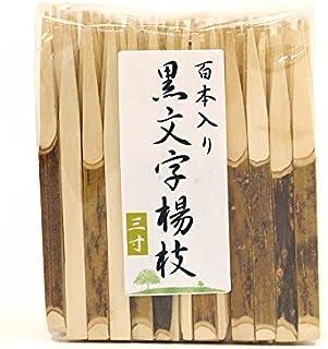 楊枝 黒文字 3寸 100本入 茶道具 ようじ おけいこ 菓子切り 茶席 抹茶