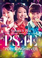 The First and The Last Live DVD POP SONG 4EVER~散開~