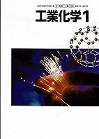 工業化学1 (工業336)実教出版