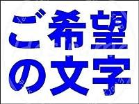 「オーダー物横型(紺字)」 金属板ブリキ看板警告サイン注意サイン表示パネル情報サイン金属安全サイン