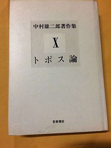 中村雄二郎著作集 (10) トポス論