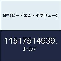 BMW(ビー・エム・ダブリュー) オーリング 11517514939.