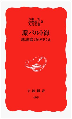 環バルト海―地域協力のゆくえ (岩波新書)