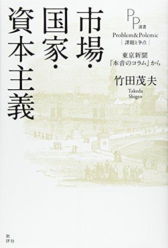 市場・国家・資本主義: 東京新聞『本音のコラム』から (PP選書)