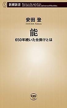 [安田登]の能―650年続いた仕掛けとは―(新潮新書)