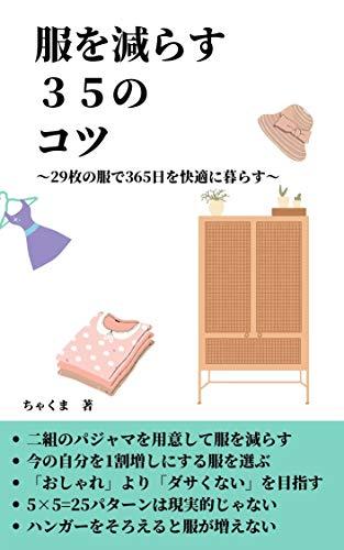 服を減らす35のコツ: ~29枚の服で365日を快適に暮らす~