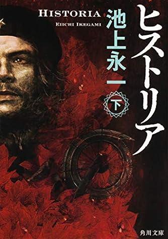 ヒストリア 下 (角川文庫)