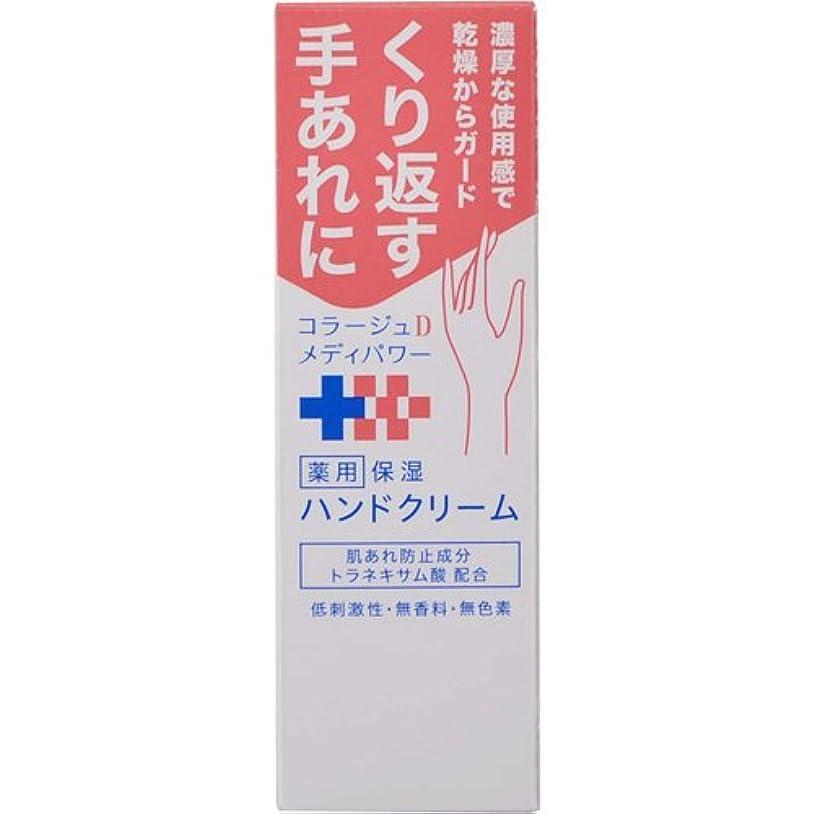 期待避難乱すコラージュ D メディパワー 保湿ハンドクリーム 30g 【医薬部外品】