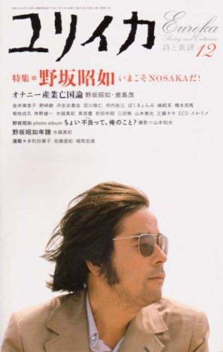 ユリイカ2005年12月号 特集=野坂昭如 いまこそNOSAKAだ!