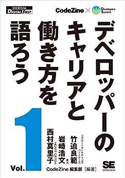 [CodeZine編集部]のデベロッパーのキャリアと働き方を語ろう vol.1 (Shoeisha Digital First)
