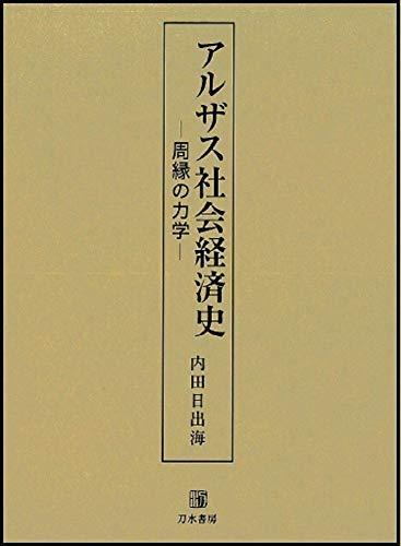 アルザス社会経済史: 周縁の力学