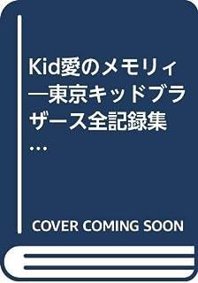 Kid愛のメモリィ―東京キッドブラザース全記録集 (1984年)