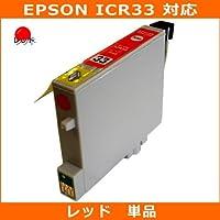 エプソン(EPSON)対応 ICR33 互換インクカートリッジ レッド【単品】JISSO-MARTオリジナル互換インク