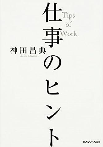 仕事のヒント (中経の文庫)