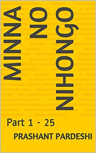 Minna No Nihongo : Part 1 - 25 (English Edition)