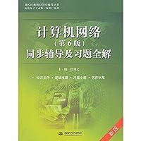 计算机网络(第6版)同步辅导及习题全解(高校经典教材同步辅导丛书)