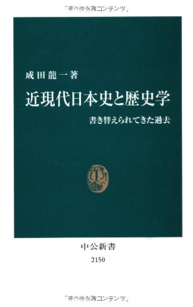 ギャロップいうバレエ近現代日本史と歴史学 - 書き替えられてきた過去 (中公新書)