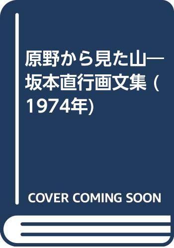 原野から見た山―坂本直行画文集 (1974年)の詳細を見る