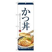 アッパレ のぼり旗 かつ丼 のぼり 四方三巻縫製 (レギュラー) F13-0099C-R