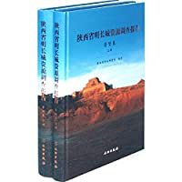 Shaanxi Province. the Great Wall Resources Survey Report (Volume up and down Fort Camp) (fine)(Chinese Edition)