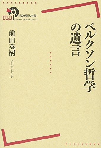 ベルクソン哲学の遺言 (岩波現代全書)