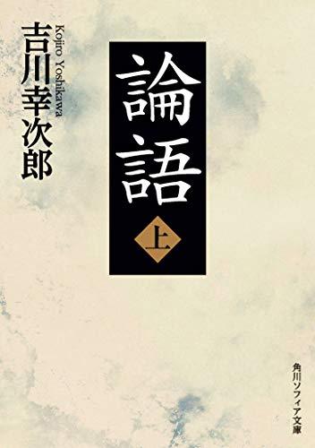 論語 上 (角川ソフィア文庫)の詳細を見る
