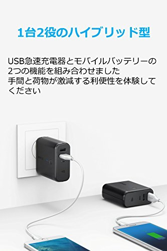 Anker『PowerCoreFusion5000』
