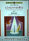 ときめきの初舞台 (エメラルドコミックス ハーレクインシリーズ)