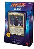 Commander 2017 EDH MTG Magic Japanese Arcane Wizardry