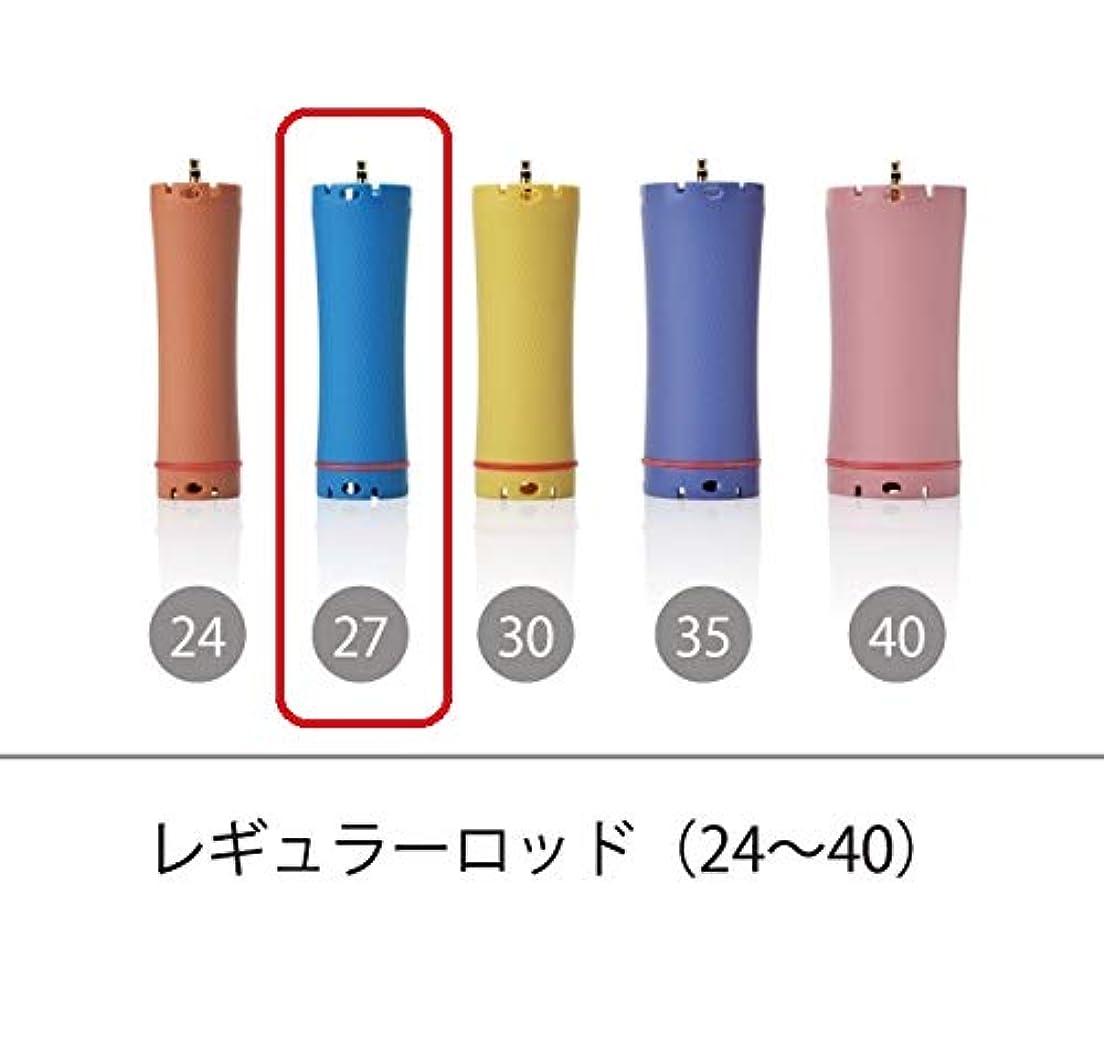 銃エレメンタル公平ソキウス 専用ロッド レギュラーロッド 27mm