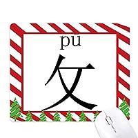中国語の文字成分pu ゴムクリスマスキャンディマウスパッド