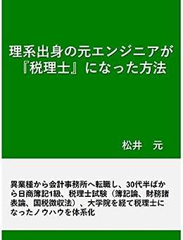 [松井元]の理系出身の元エンジニアが『税理士』になった方法