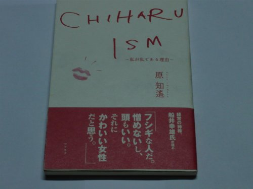 CHIHARU ISM』|感想・レビュー - 読書メーター