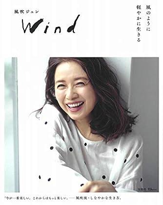 風吹ジュン Wind (TJMOOK)