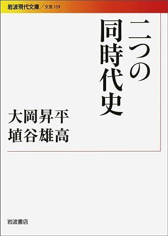 二つの同時代史 (岩波現代文庫)