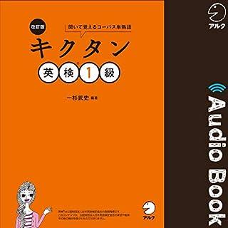 『改訂版 キクタン英検1級』のカバーアート