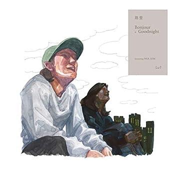 Bonjour & Goodnight (feat. 李丁丁)