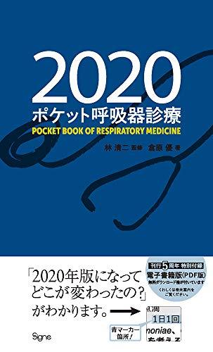 ポケット呼吸器診療2020