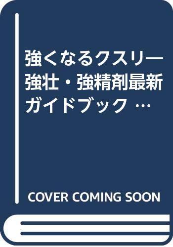 強くなるクスリ―強壮・強精剤最新ガイドブック (TJムック)