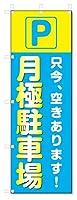 のぼり旗 月極 駐車場(W600×H1800)5-16908