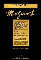 モーツァルト全集 (6) 弦楽のための室内楽曲