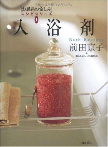 入浴剤 (「お風呂の愉(たの)しみ」レシピシリーズ1) (お風呂の愉しみレシピシリーズ)