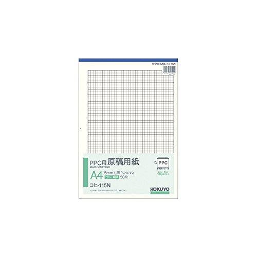 (まとめ買い) コクヨ PPC用原稿用紙 A4縦 5mm方眼 50枚 コヒ-115N 【×5】