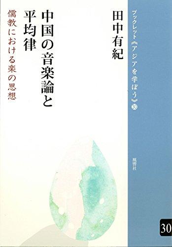 中国の音楽論と平均律──儒教における楽の思想 (ブックレット《アジアを学ぼう》)