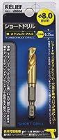 リリーフ(RELIEF) 六角軸ショートドリル 8.0mm 鉄工用 チタンコーティング 26858 (金属・金工)