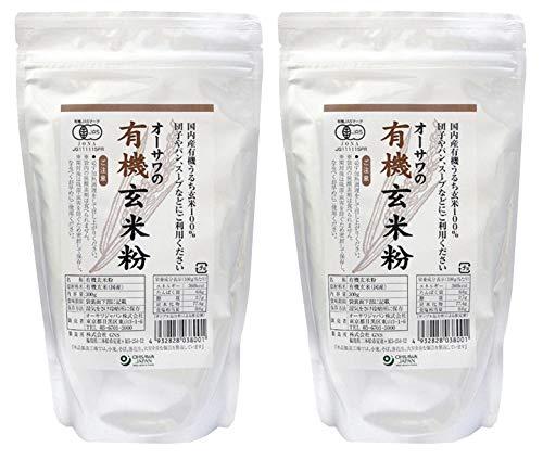 無添加 有機 玄米粉 300g×2個 ★ レターパック赤 ★国内産有機玄米100% ・玄米本来の旨みと甘み