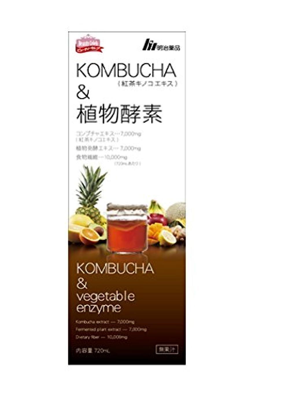 ブラスト雹参加者明治薬品 KOMBUCHA&植物酵素 720mL