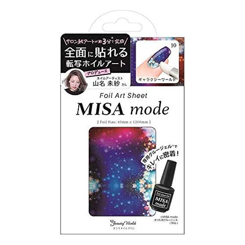 バイバイ一時解雇するパッチビューティーワールド MISA mode 転写ホイル 6個セット ギャラクシーワールド MIS4810