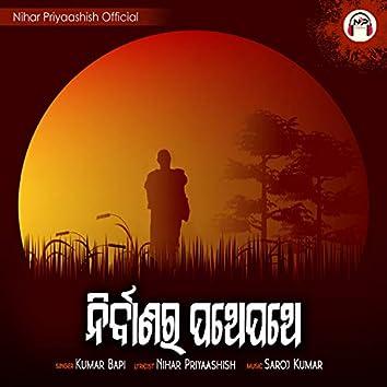 Nirbaanara Pathe Pathe